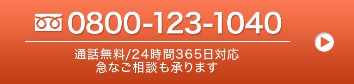 0800-123-1040