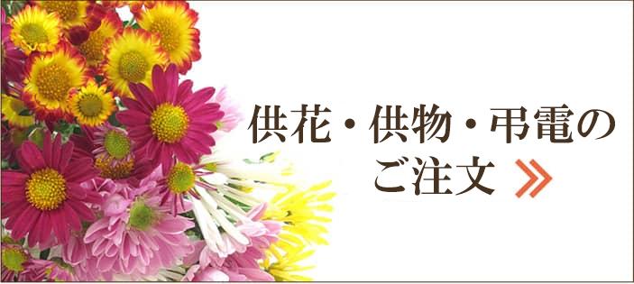 供花・供物の ご注文